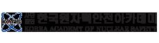 한국원자력안전아카데미